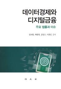 데이터경제와 디지털금융(양장본 HardCover)