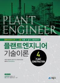 플랜트엔지니어 기술이론. 4(2014)