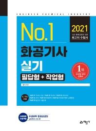 화공기사 실기 필답형+작업형(2021)(No.1)
