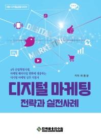 디지털 마케팅 전략과 실전사례(KBI 디지털금융시리즈)