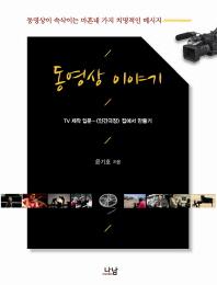 동영상 이야기  ((첫장 서명(사연,날짜) 있슴))