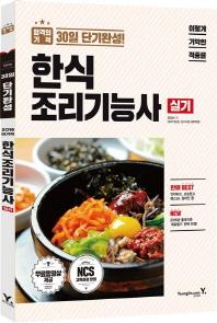 한식 조리기능사 실기(2018)(이기적 in)