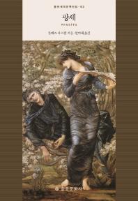 팡세(을유세계문학전집 63)(양장본 HardCover)