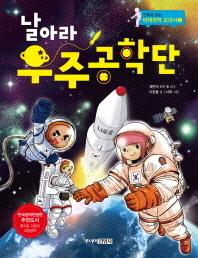 날아라 우주공학단(만화로 읽는 미래과학 교과서 7)
