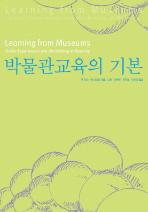 박물관교육의 기본