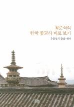 최준식의 한국 종교사 바로 보기