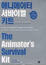 애니메이터 서바이벌 키트 초판 5쇄 2009년 8월 30일