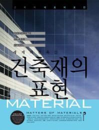 건축재의 표현(세계의 건축 2)(양장본 HardCover)