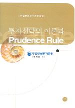 투자신탁의 이론과 PRUDENCE RULE(간접투자자산운용업법)