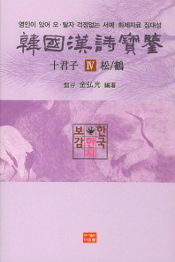 한국한시보감 십군자. 4 : 소나무/학(양장본 HardCover)