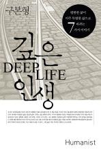 깊은 인생(DEEP LIFE)(양장본 HardCover)