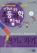 전기와 자기(선생님도 놀란 초등과학 뒤집기 15)