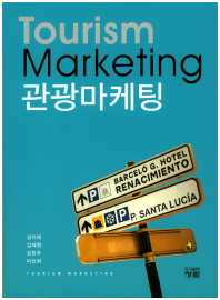 관광마케팅(Tourism Marketing)