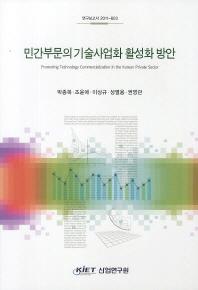 민간부문의 기술사업화 활성화 방안(연구보고서 2011-603)