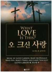 오 크신 사랑(부활절 칸타타)(악보)(SATB)