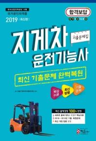 지게차 운전기능사 기출문제집(2019)(8절)