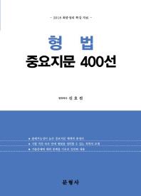 형법 중요지문 400선(2018)