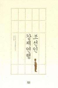 조선인 강제연행