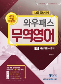 무역영어 1급 기본이론+문제(2019)(와우패스)(개정판)