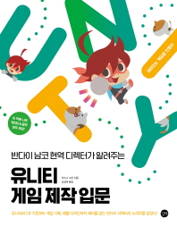 유니티 게임 제작 입문(반다이 남코 현역 디렉터가 알려주는)