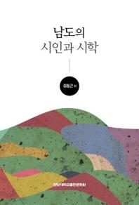 남도의 시인과 시학