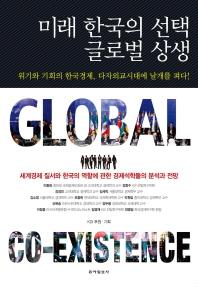미래 한국의 선택 글로벌 상생