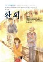 환희(베스트셀러한국문학선 22)