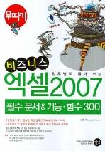 비즈니스 엑셀 2007 필수문서 기능 함수 300(CD1장포함)(무작정 따라하기 172)