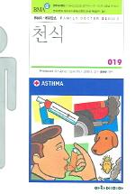 천식(FAMILY DOCTOR SERIES 19)