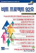 비트 프로젝트 92호(CD포함)