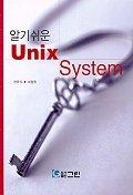 UNIX SYSTEM(알기쉬운)