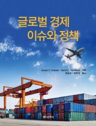 글로벌 경제 이슈와 정책