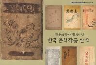 한국 문학작품 산책(한국의 고서 3)