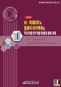 AI·빅데이터 & 컴퓨터 아키텍처의 주요국별 연구개발 현황과 향후 과제(2020)