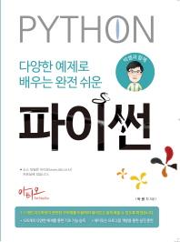 파이썬(Python)(다양한 예제로 배우는 완전 쉬운)