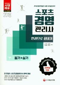 스포츠경영관리사 필기+실기 한권으로 끝내기(2018)(개정판)
