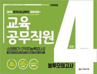 충청남도교육청 교육공무직원 소양평가(직무능력검사)봉투모의고사(4회분)(2019)