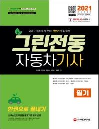 그린전동자동차기사 필기 한권으로 끝내기(2021 )(7판)