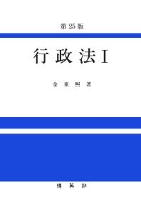 행정법. 1(25판)(양장본 HardCover)