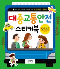 대중교통안전 스티커북(조심조심 시리즈)