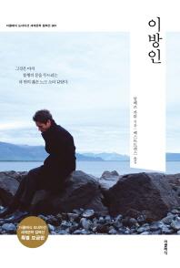 이방인(더클래식 세계문학 컬렉션 9)