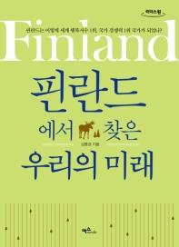 핀란드에서 찾은 우리의 미래(큰글자도서)(리더스 원)