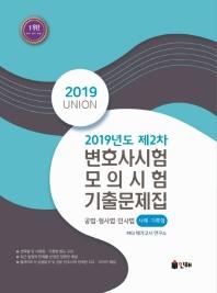 공법 형사법 민사법 제2차 변호사시 모의시험 기출문제집(사례 기록형)(2019)(UINION)