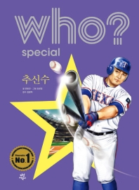 Who? Special 추신수(바이오그래피 1)(양장본 HardCover)