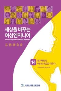 세상을 바꾸는 여성엔지니어. 14