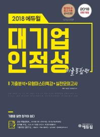 대기업 인적성 기출통합편(2018)(에듀윌)(전면개정판)