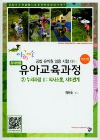유아교육과정. 3: 누리과정(2) 의사소통,사회관계