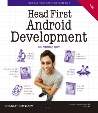 Head First Android Development(개정판)