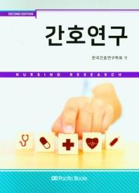간호연구(2021)(2판)