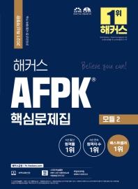 2021 해커스 AFPK 핵심문제집 모듈. 2